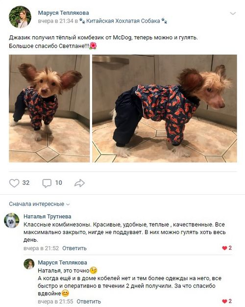 Одежда для собак в интернет-магазине Mcdog.ru